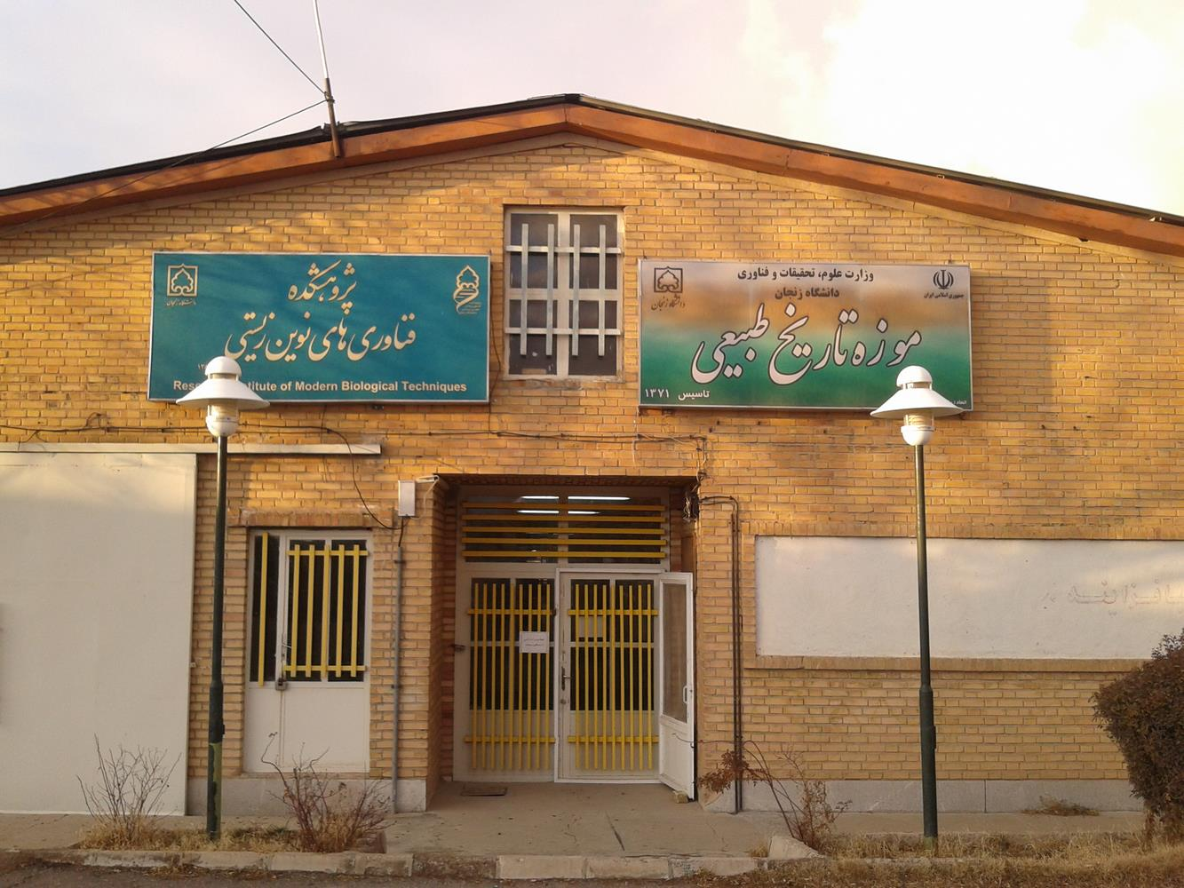 موزه تاریخ طبیعی زنجان