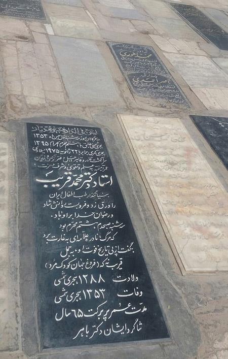 بازدید قبرستان شیخان