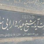 جاذبه تاریخی قبرستان شیخان