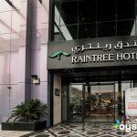 هتل رین تری دبی