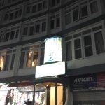 هتل کوزموس مسکو