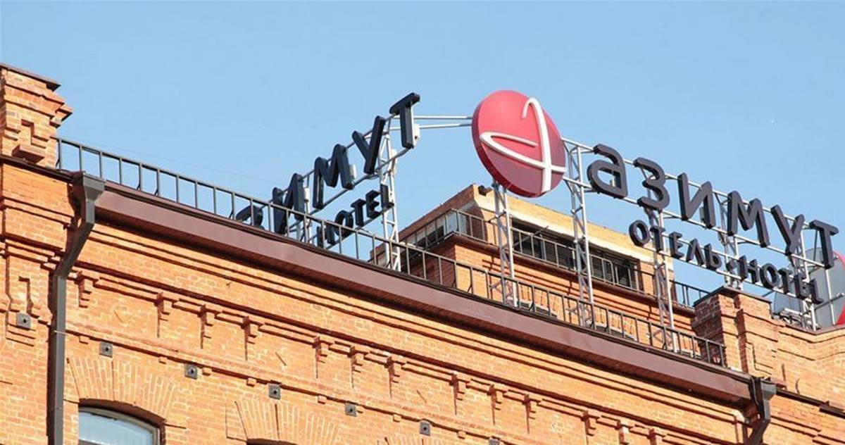 هتل آزیموت تولسکایا مسکو