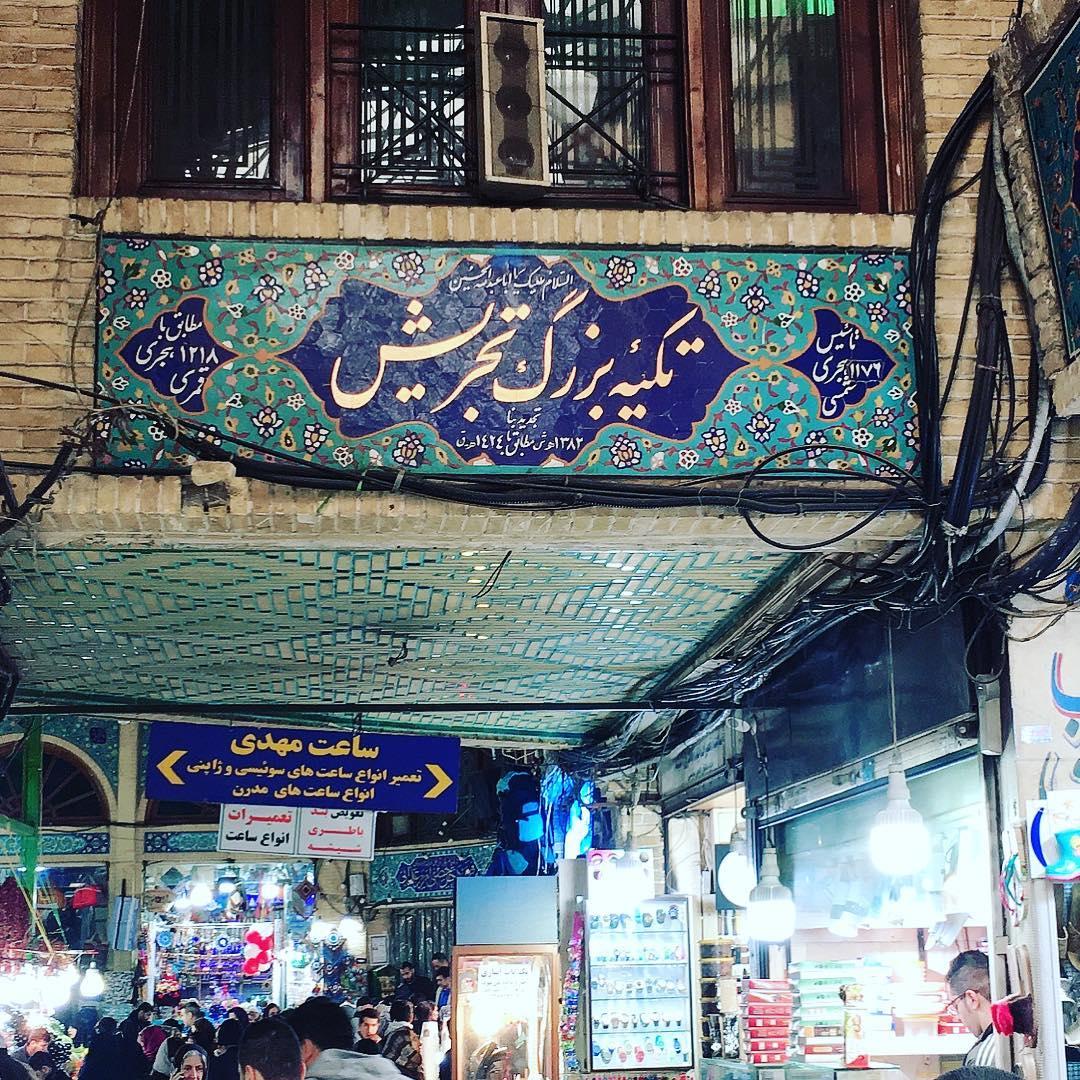 تکیه تجریش تهران