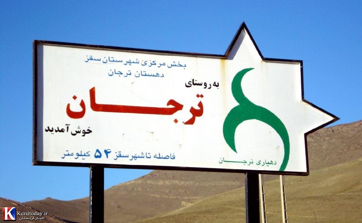 روستای ترجان سقز