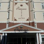 هتل و آپارتمان پریمرا آلانیا