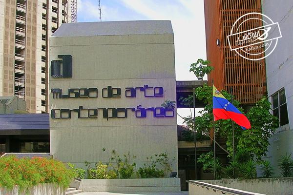 بازدید از موزه هنرهای معاصر کاراکاس