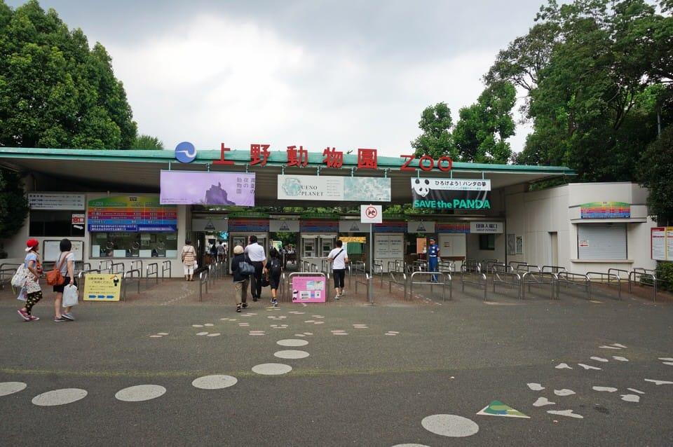 باغ وحش اونیو توکیو