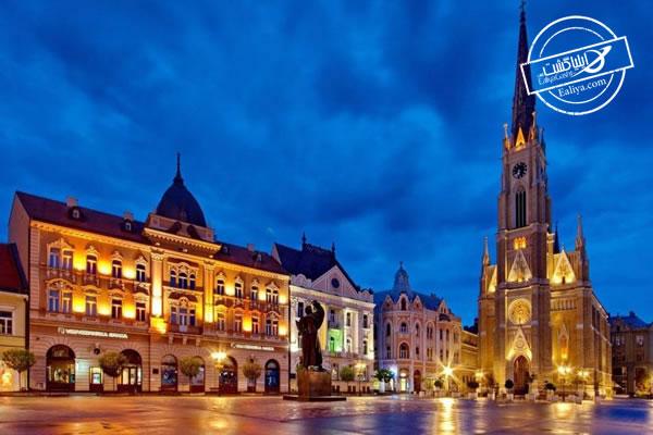 فصل سفر به صربستان