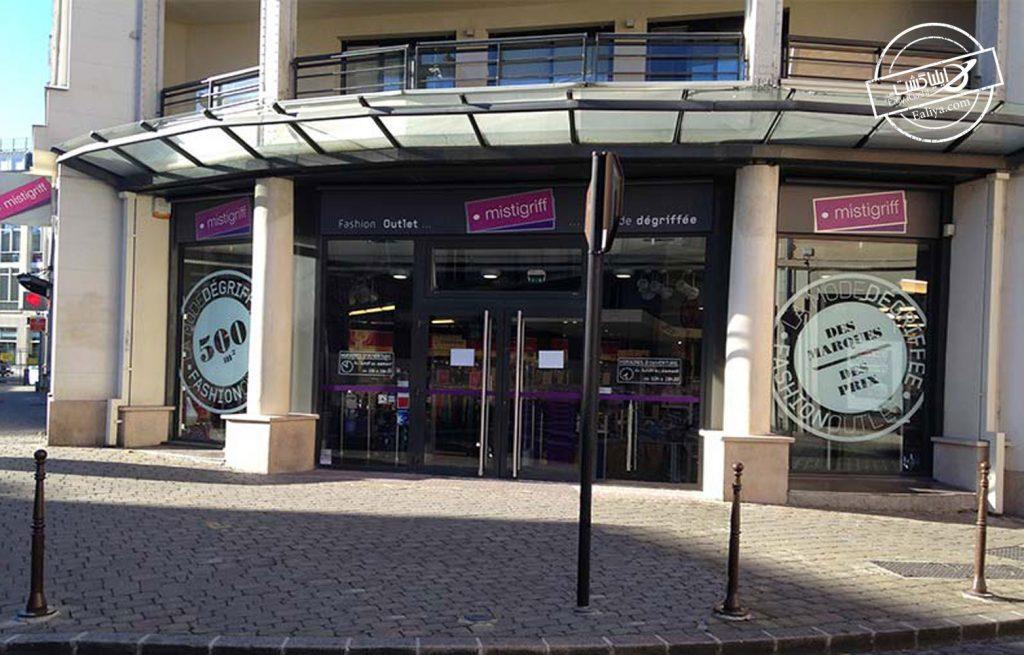 فروشگاه زنجیره ی در پاریس