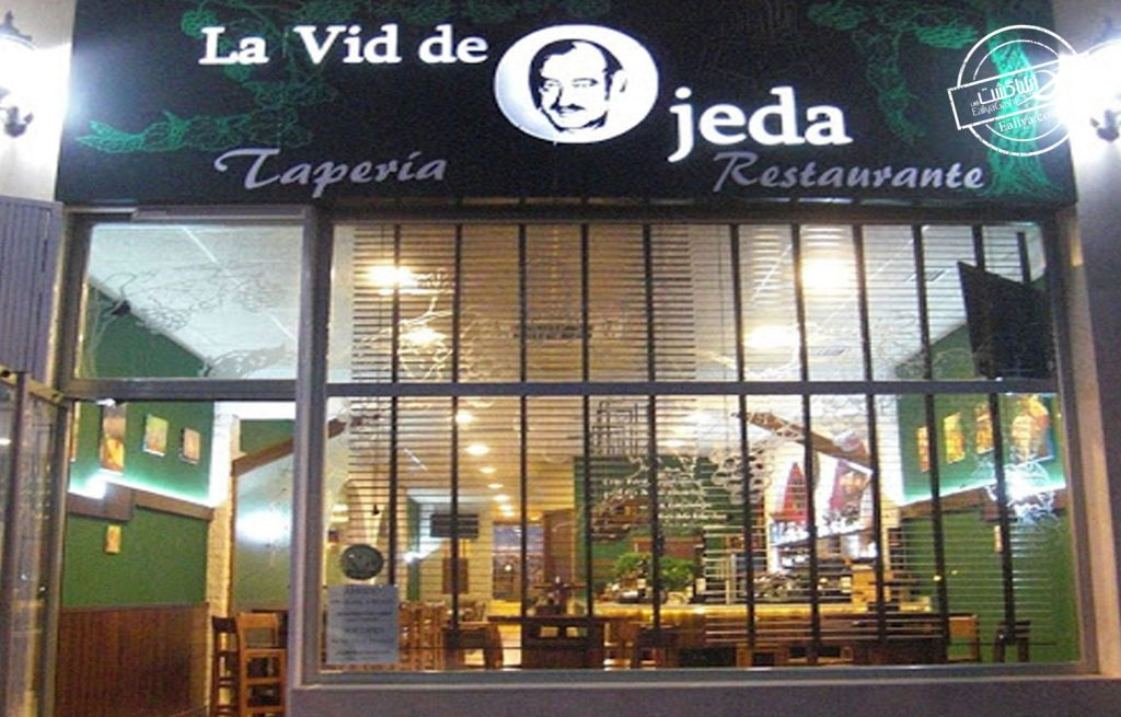 رستوران اوخدا