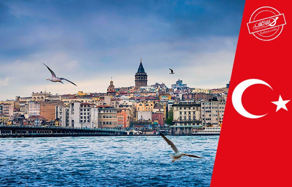اطلاعات سفر به ترکیه