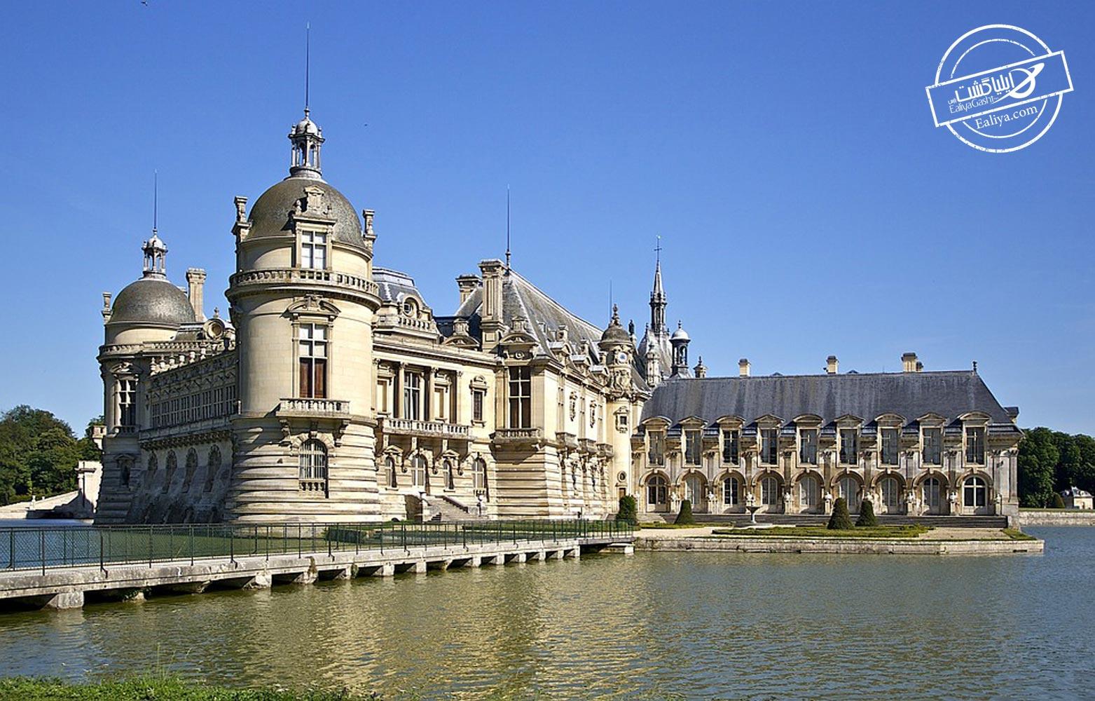 قصر شانتیلی پاریس