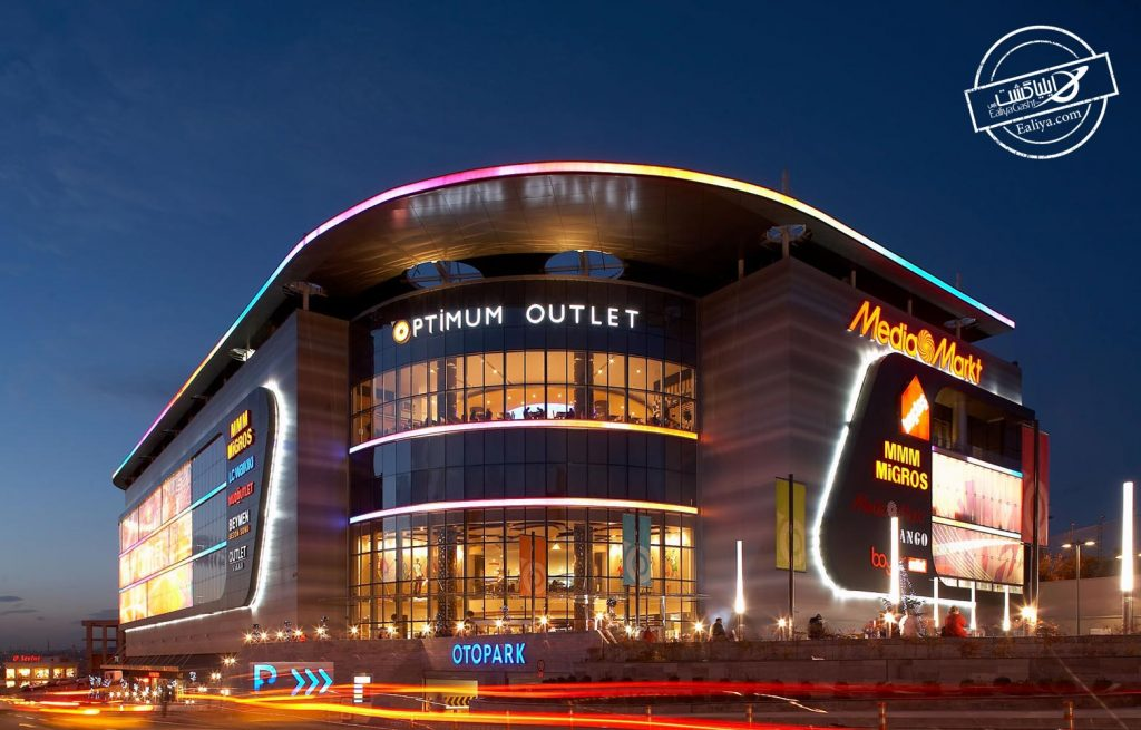 مرکز خرید اپتیموم اوت لت