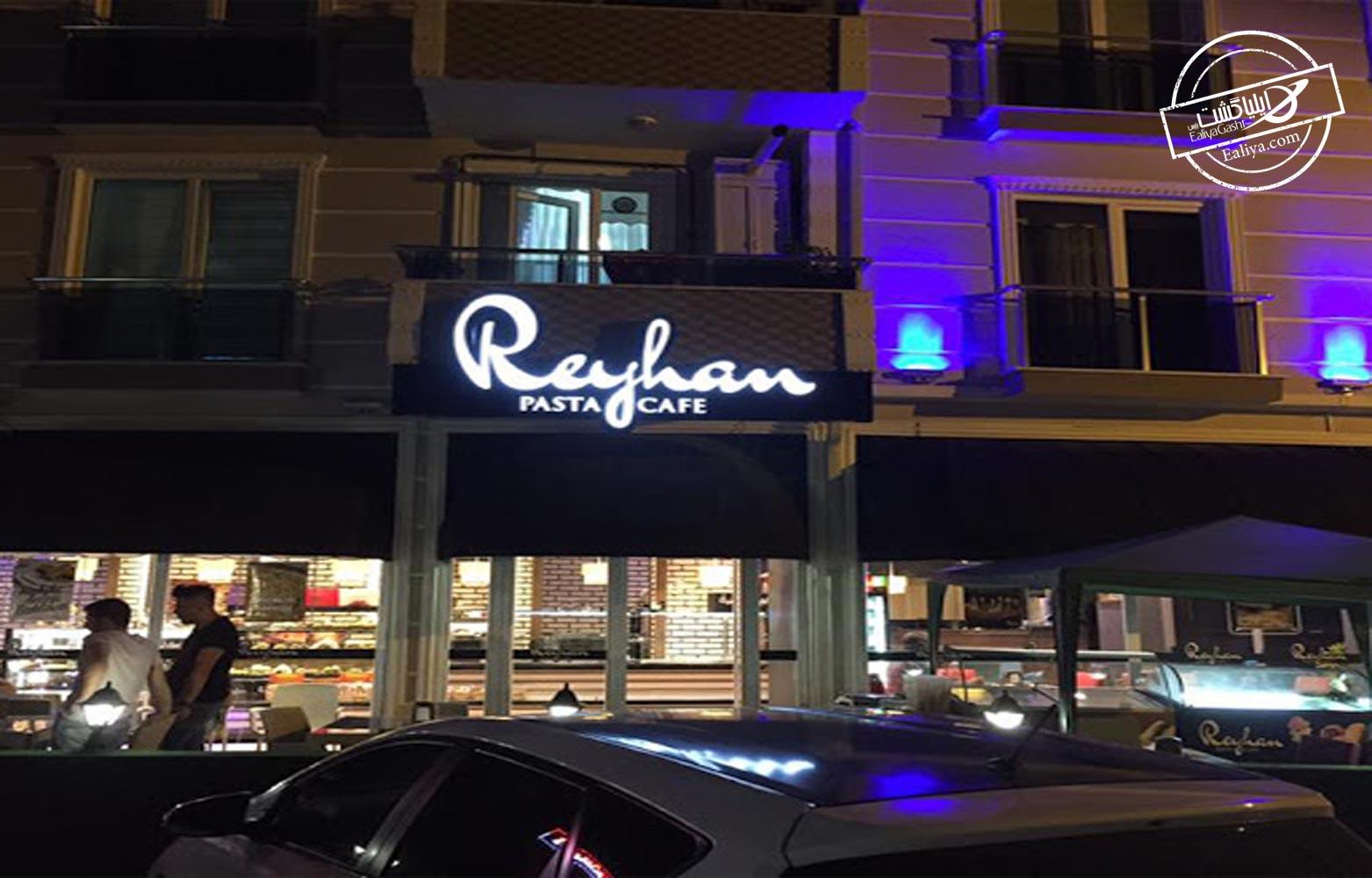 کافه  Reyhan Pastanesi