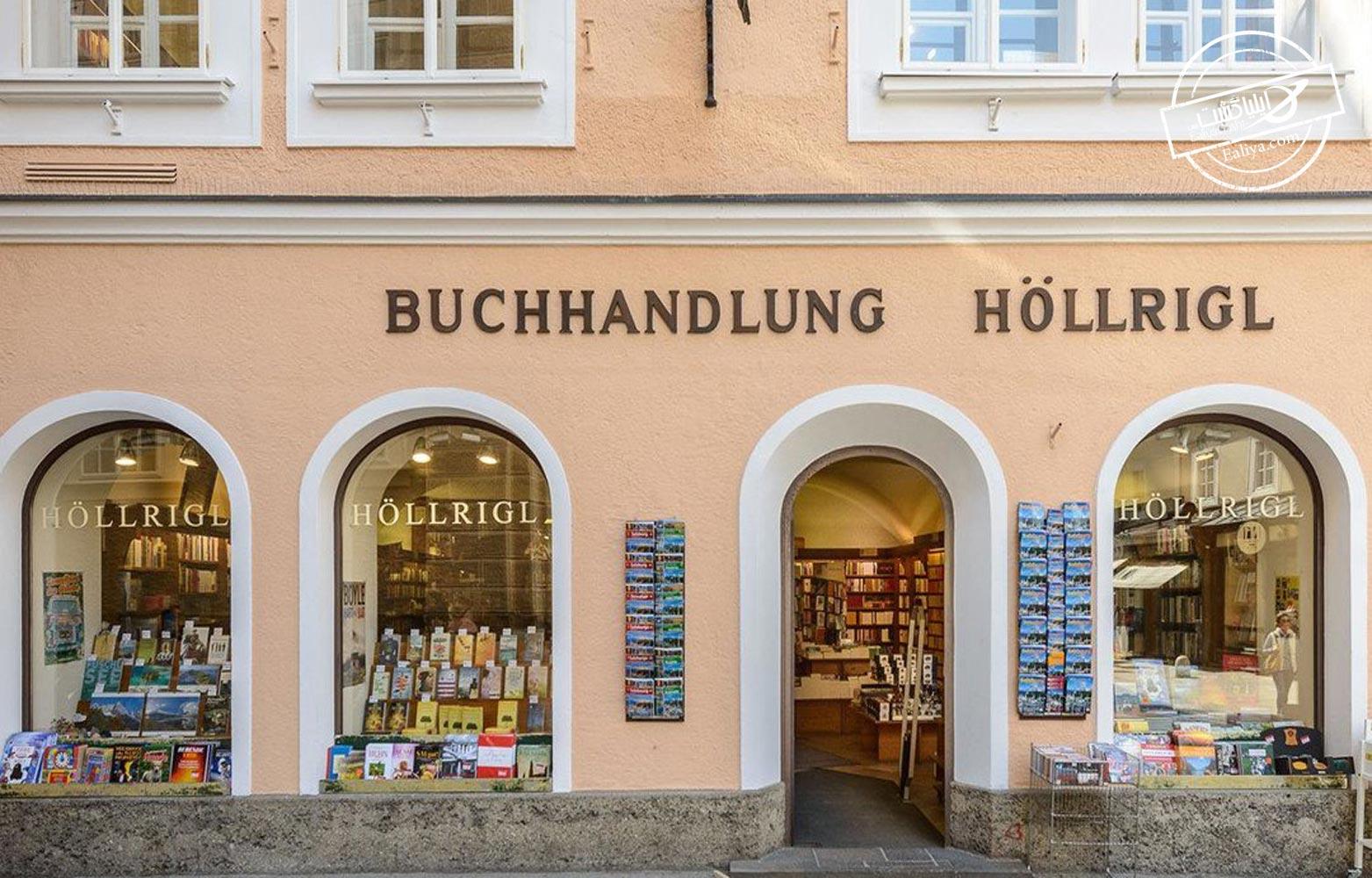 کتابفروشی هولریگل