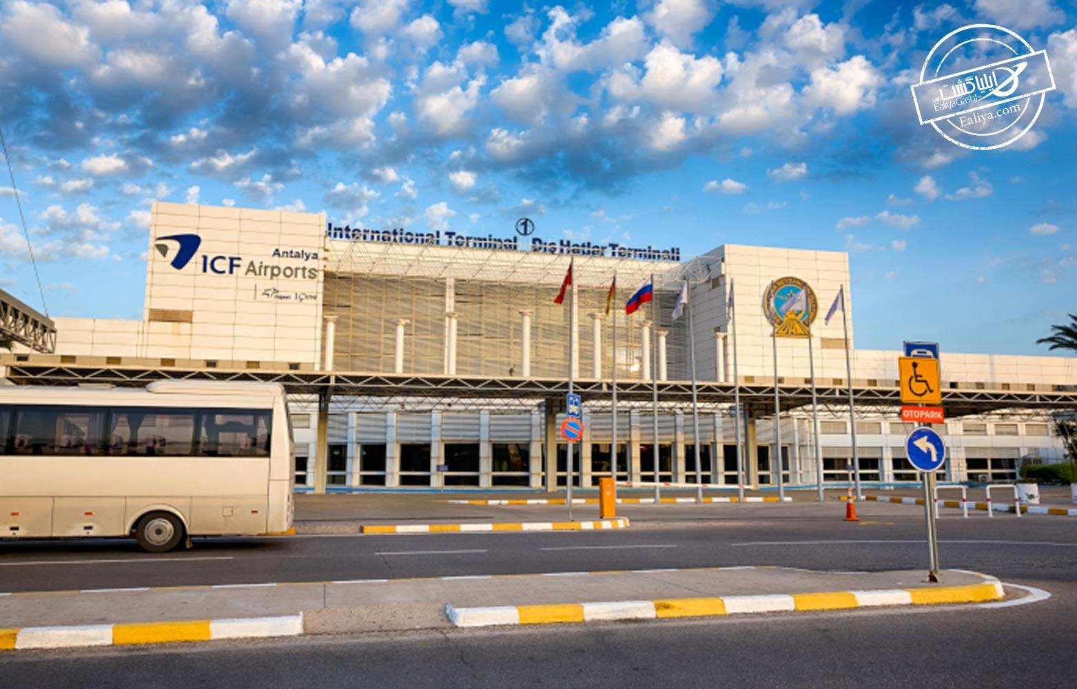 فرودگاه بین المللی آنتالیا