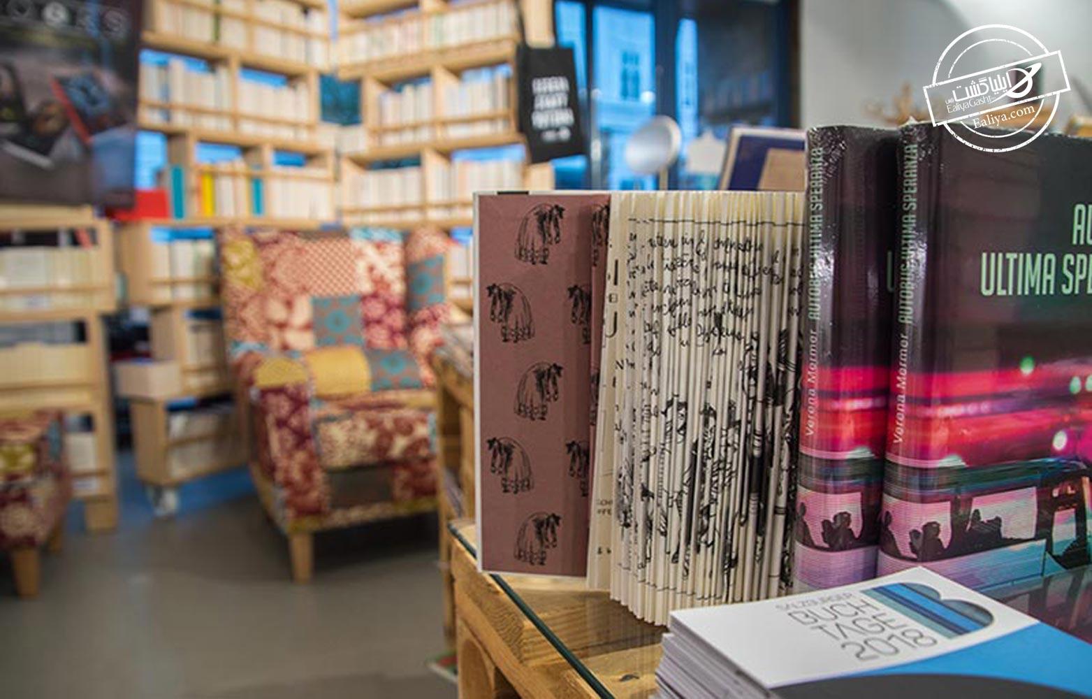 کتاب فروشی های سالزبورگ